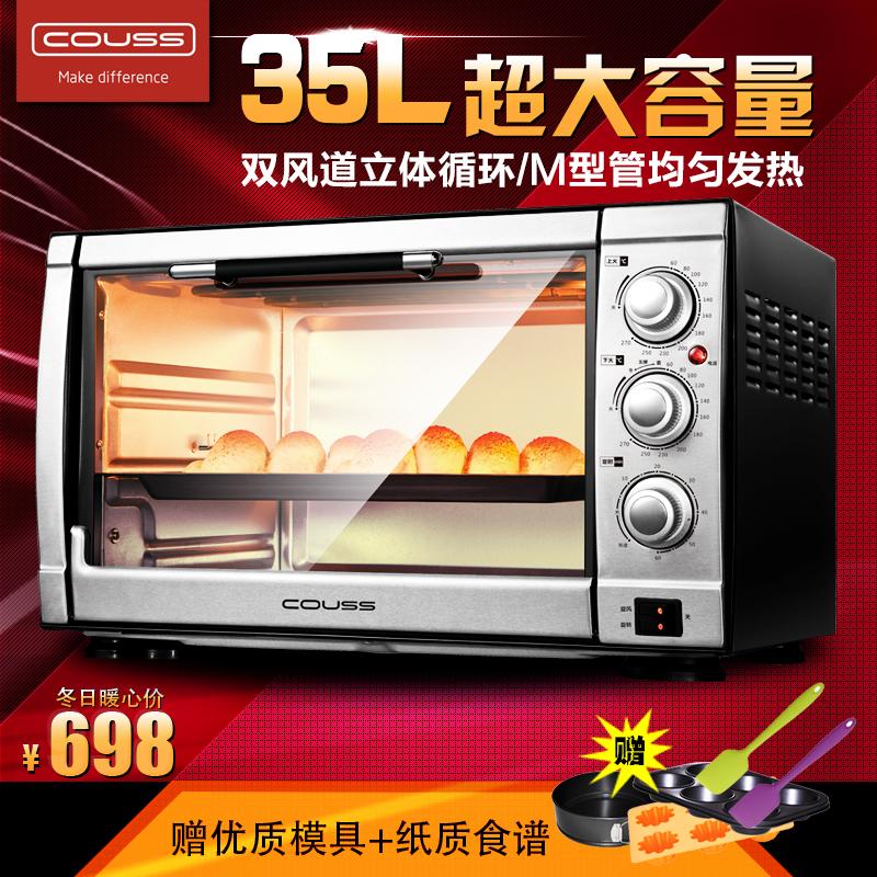 正品特价Couss CO-3502卡士M型发热管双层箱体烤箱嵌入式设计理念