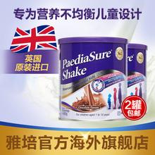 2罐装 英版雅培婴幼儿童小安素营养奶粉巧克力味均衡营养400g
