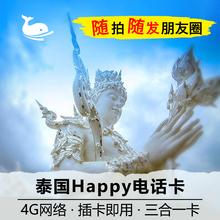 泰国电话卡Happy卡7/8天无限流量 普吉岛4G高速手机上网三合一卡