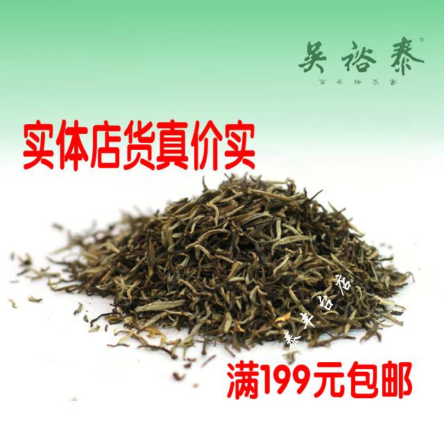 2014年新茶吴裕泰茶庄茶叶 特级茉莉花茶白龙毫 浓香旗舰店老字号