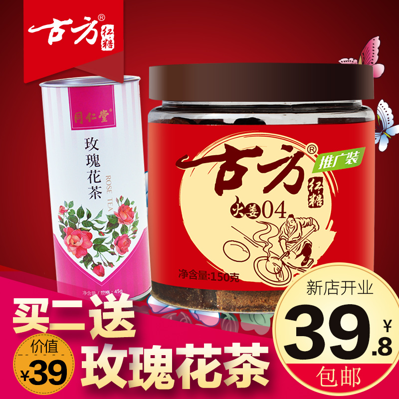 姜茶暖宫古方贵州红糖驱寒手工老姜特产茶姜母茶姜糖茶块 3送1