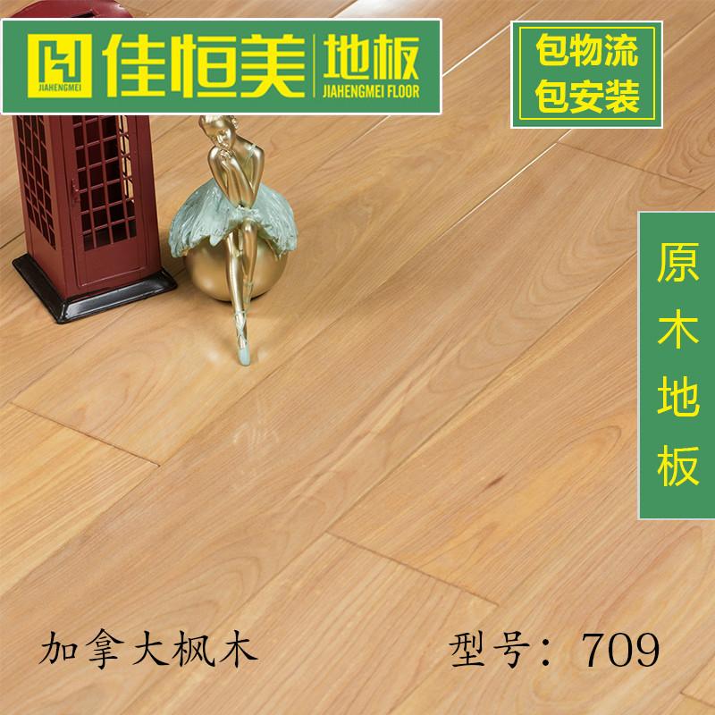 进口纯实木地板a级加拿大白枫木原木平面厂家直销
