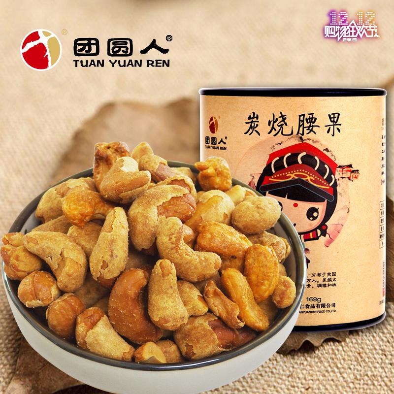 【团圆人】炭烧腰果 办公零食 坚果 特产炒货 新货 特价 168g
