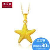 周大福珠宝首饰海星星足金黄金吊坠计价F193932