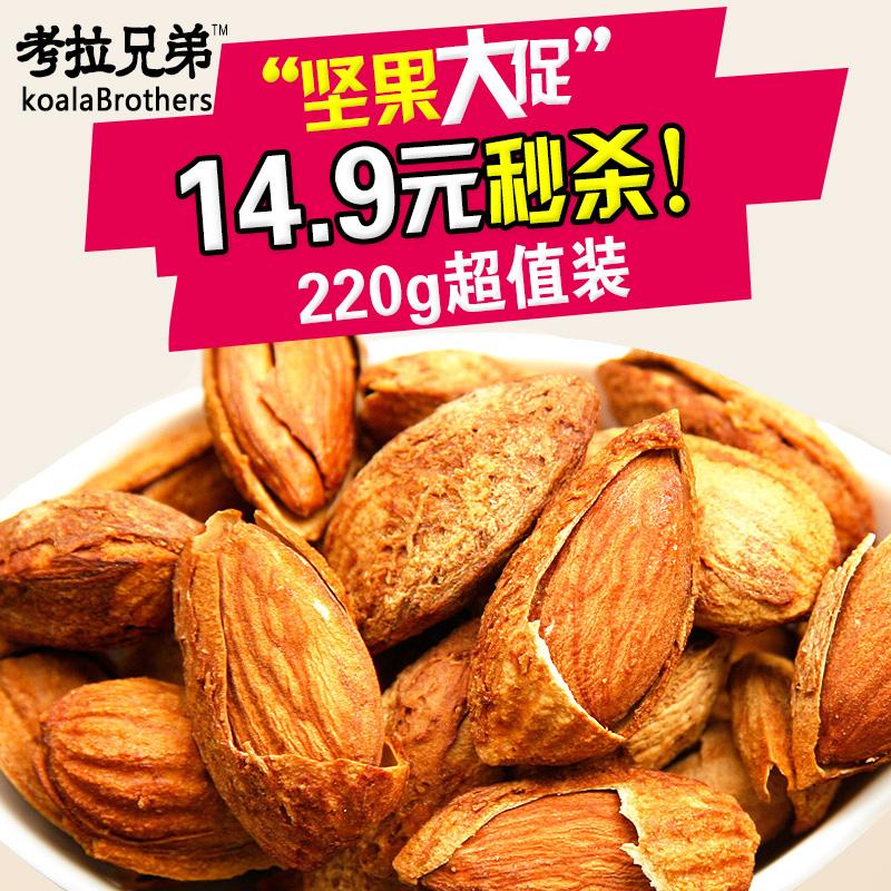 考拉兄弟 杏仁 包邮 手剥巴旦木 新疆特产 特级零食坚果 特价220g
