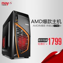 宁美国度四核AMD860K独显台式组装电脑主机游戏DIY兼容机整机全套