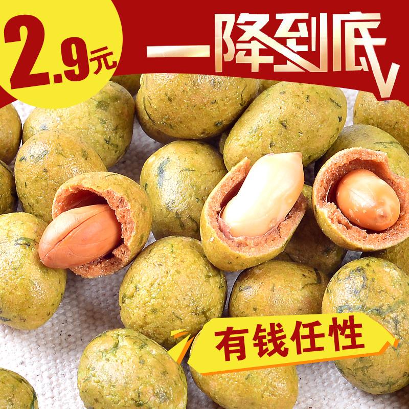 【满4件包邮】海苔花生米 微辣紫薯蒜香鱼皮炒货零食 118g包邮