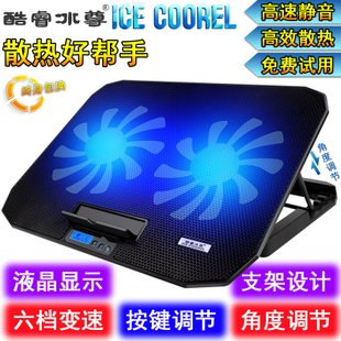 酷睿冰尊笔记本散热器14寸15.6联想华硕戴尔电脑底座风扇支架垫板