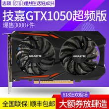 顺丰技嘉GTX1050 OC游戏显卡2G台式电脑独显超GTX750ti 960 1030