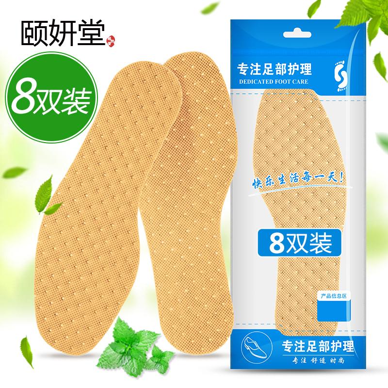鞋垫薄荷一次性透气防臭男女除臭运动吸汗薄款卫生