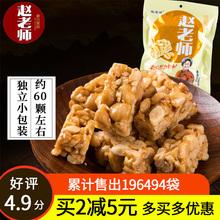赵老师花生酥糖纯手工糕点498g四川特产休闲零食喜糖果批发花生糖