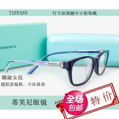 新款TIFFANY蒂芙尼眼镜框小脸圆脸女士百搭板材近视眼镜细腿镜架