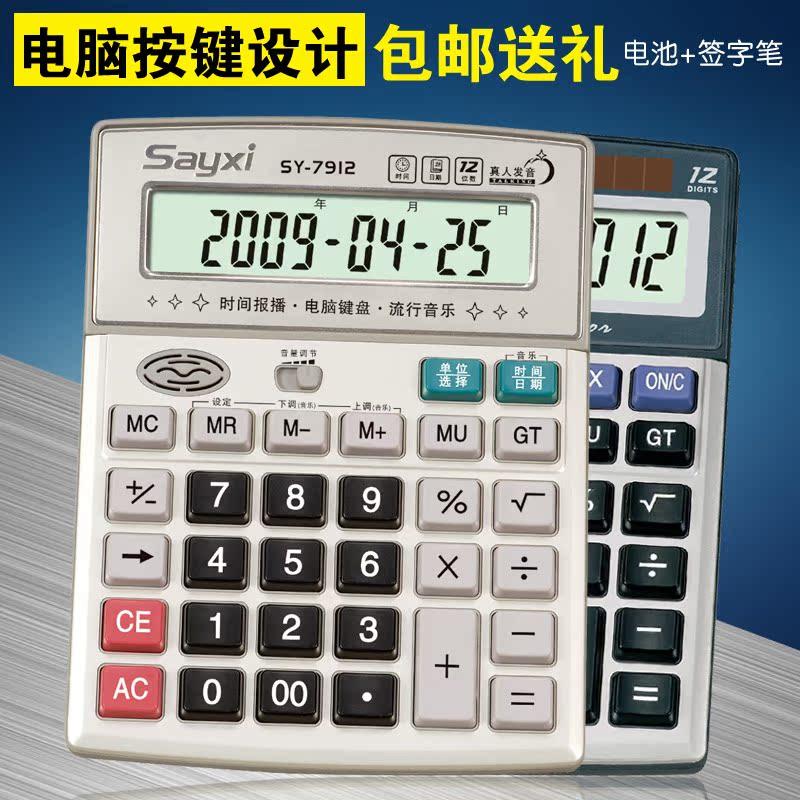 正品[计算器怎么开平方根]开平方根计算器评测