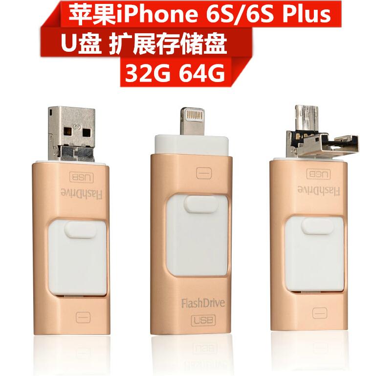 苹果iPhone 6S U盘手机6S Plus移动扩展盘存储盘32G 64G拓展卡U盘