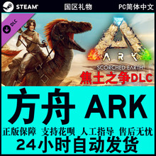 Expansion Pack 方舟DLC 焦土之地DLC ARK Earth Scorched Steam