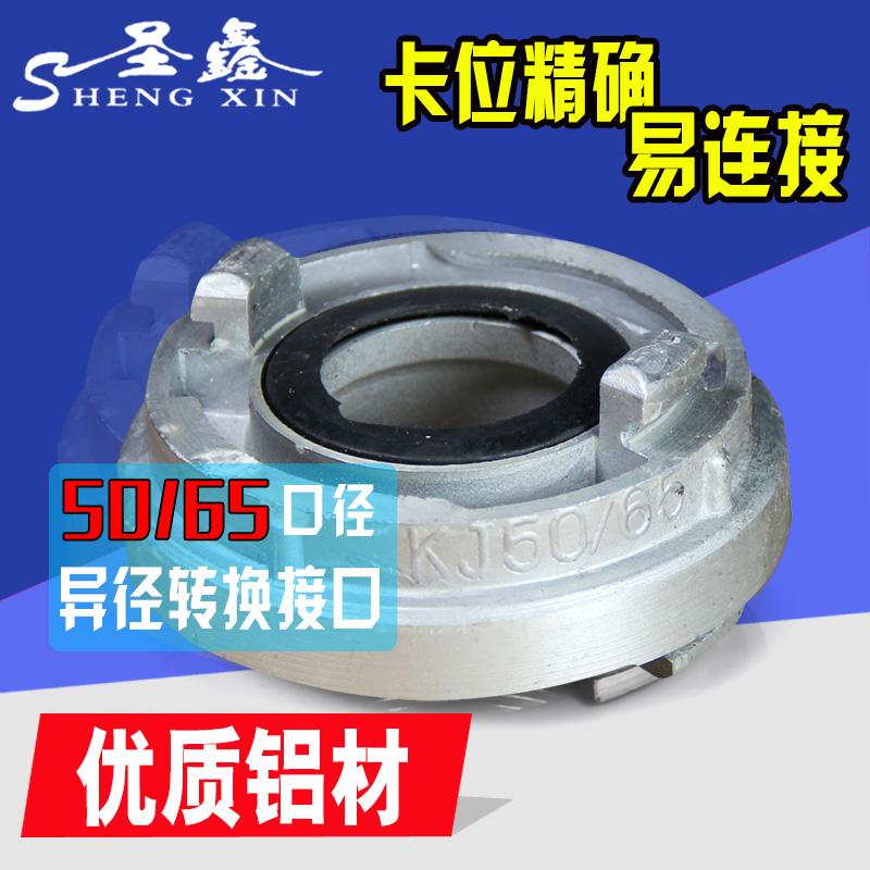 圣鑫65mm-50mm异径接口 卡式 内扣式接口 消防器材 消防接口
