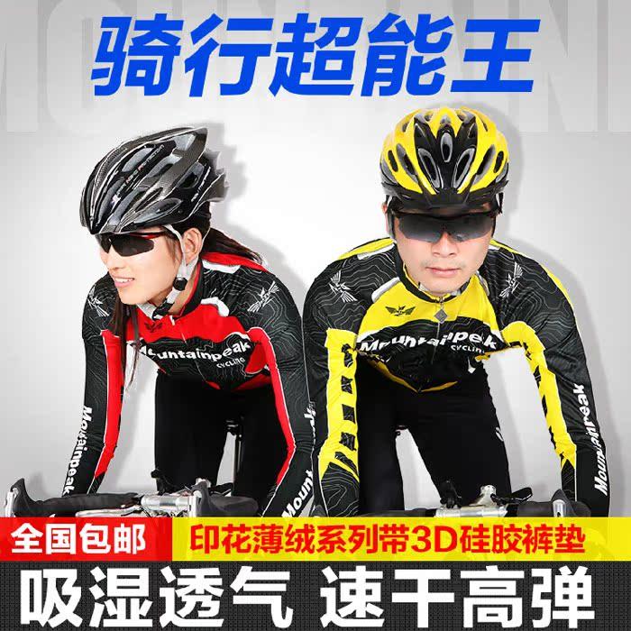 MTP春秋季薄绒骑行服套装 男女长袖抓绒套装山地自行车骑行装备