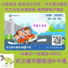武汉城市圈旅游年卡/武汉旅游年票年卡/城市圈旅游e卡通/含57景区