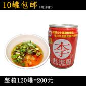 10罐包邮 李记串串香火锅油碟65ml罐装 专用香油芝麻调和油 批 发