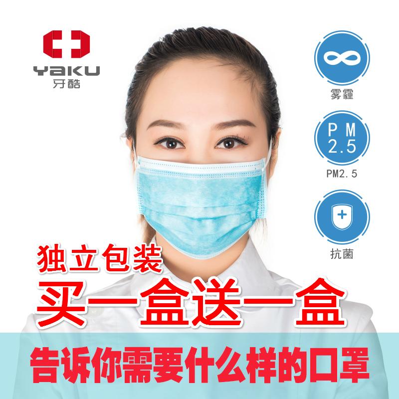 买一赠一牙酷专业防护口罩防尘防菌雾霾一次性口罩pm2.5独立包装