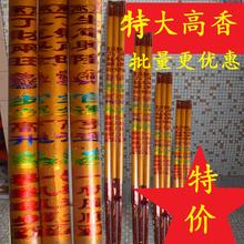 高香贡香粗香特大3三支字平安香新年节日寺庙供佛1.5米长香包邮