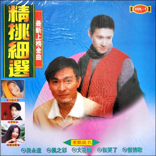 精挑细选 刘德华辛晓琪 陈淑桦 LP黑胶唱片 电唱机留声机唱片