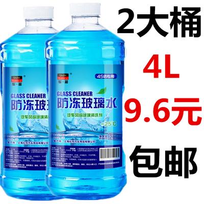 2大桶4L汽车玻璃水冬夏季防冻非浓缩车用雨刷精雨刮净清洗液剂品