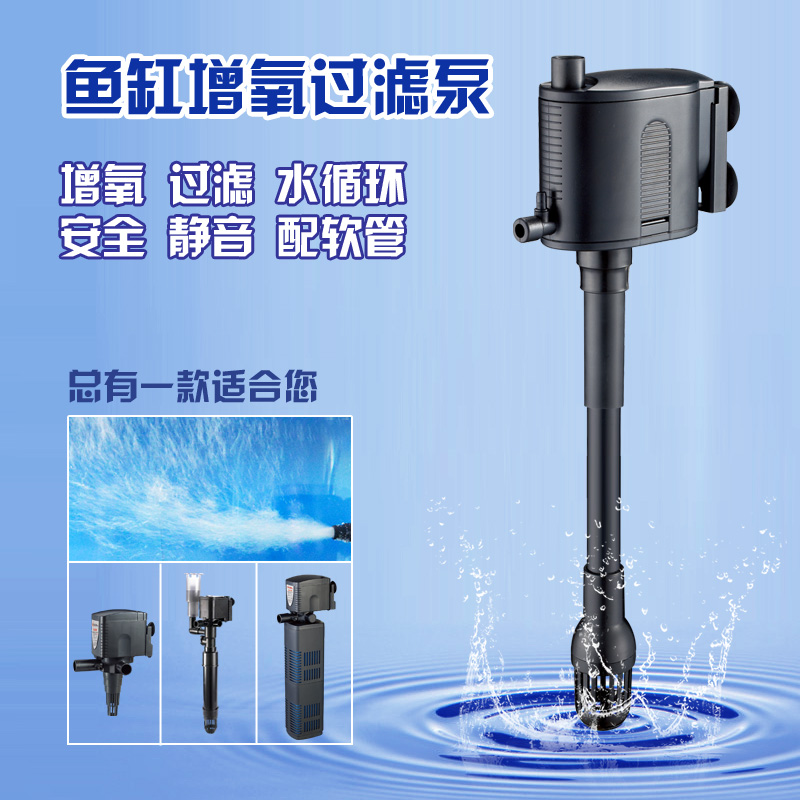 西龙鱼缸抽水泵水族箱静音三合一潜水泵增氧打氧泵上过滤器换水泵图片
