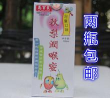 包邮 两瓶 马百良秋梨润喉蜜 儿童润喉 秋梨枇杷蜜 香港代购