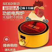 包邮 特价 新功Q10 德国进口技术 迷你电陶炉煮茶茶炉电磁炉 Seko