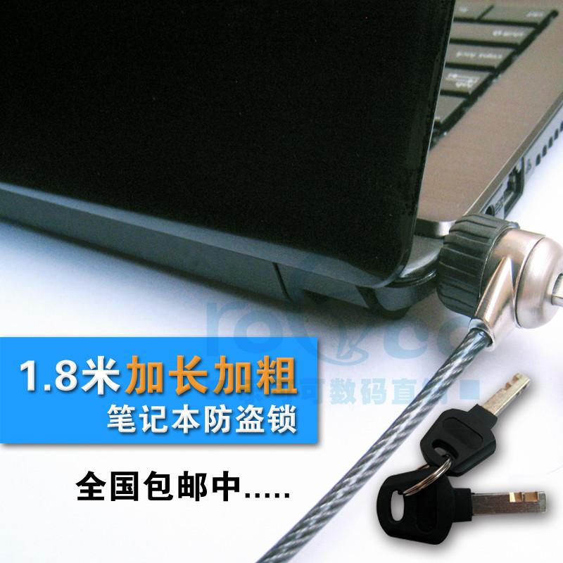 【天天特价】笔记本电脑锁 宏基HP华硕DELL联想笔记本 锁 防盗锁