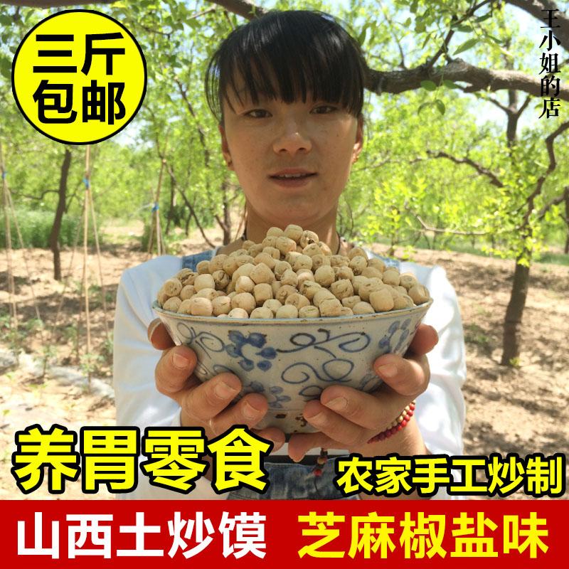 6件包邮山西特产稷山土炒馍棋子豆圆形芝麻咸味土馍面豆零食炒指