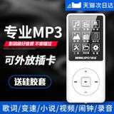 万利蒲102 运动mp3mp4无损音乐播放器有屏迷你学生随身听录音笔