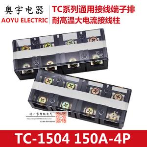 固定式大电流接线端