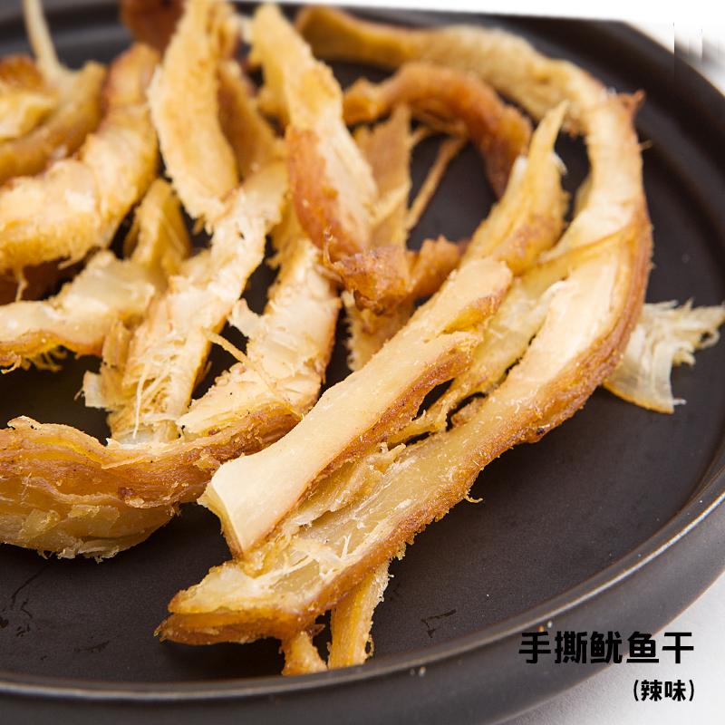 鱿鱼丝零食辣味袋装办公室海鲜即食小吃休闲