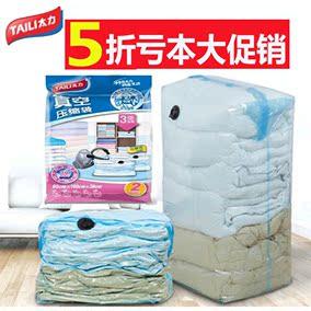 2个装太力正品真空压缩袋大号立体大容量大棉被专用收纳袋送气泵