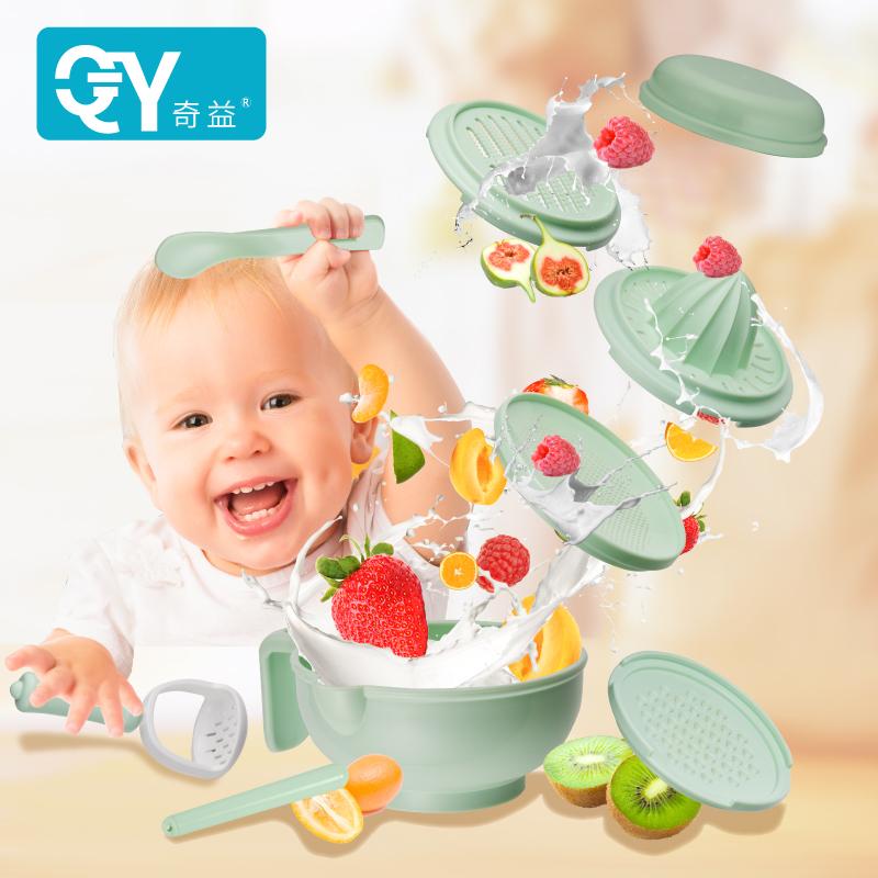 奇益婴儿辅食研磨器多功能一体手动宝宝研磨碗食物料理工具果泥机