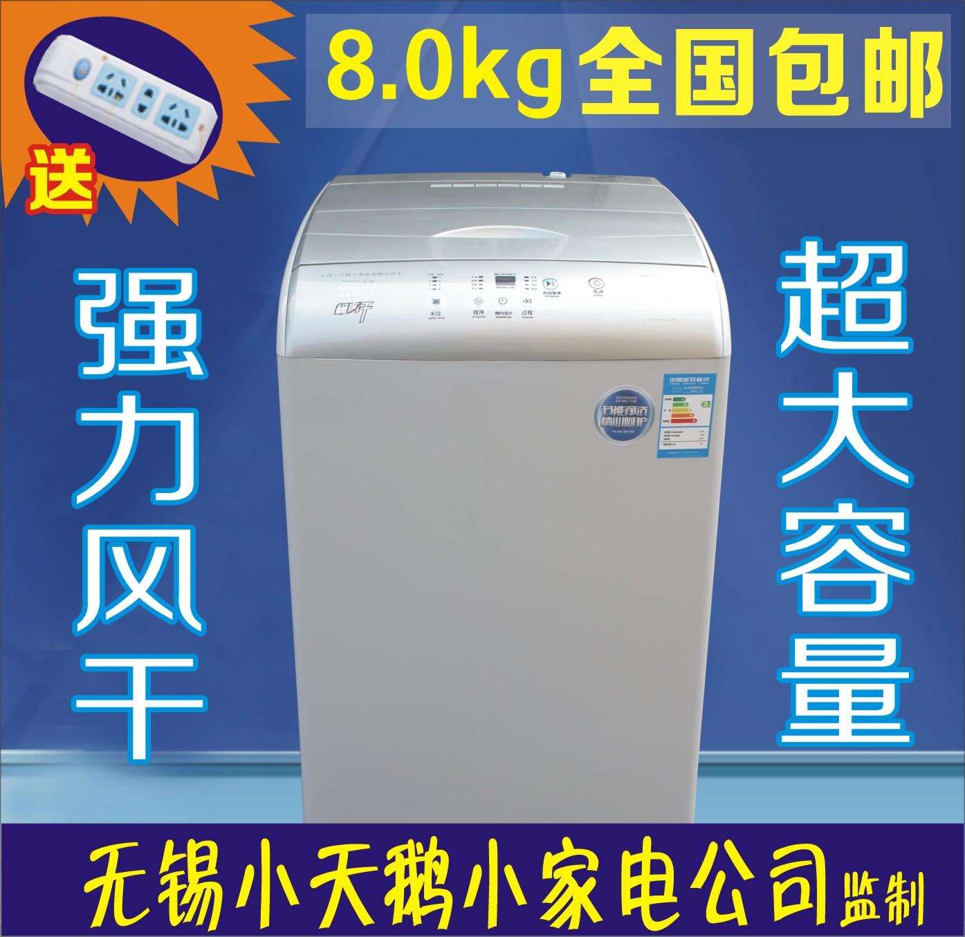 联保 包邮波尔卡洗衣机6.2公斤/8公斤大容量 洗衣机全自动