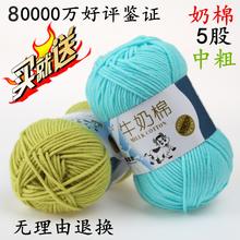 宝宝毛线5股牛奶棉线纯棉线帽子围巾毯子钩针线中粗毛线批发特价