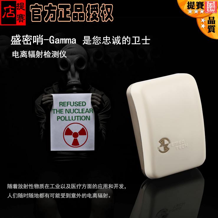 盛密哨GAMMA 孕妇核辐射检测仪 Xγ射线电离辐射 放射性报警器