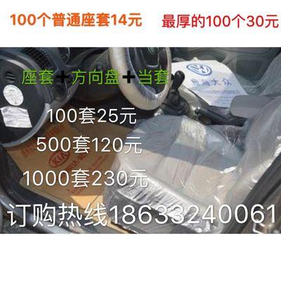 汽车维修一次性座套座椅保护套 汽修塑料座套100个 可定做三件套