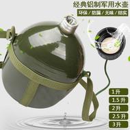 老式军绿行军水壶不锈钢德国铝制户外运动学生军训大容量水壶1-3L