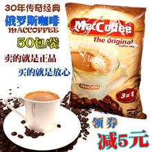 50包正品俄罗斯进口美卡菲三合一速溶香甜咖啡三支箭鹰牌特价包邮