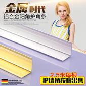饰条铝合金收边条直角包边封边墙护角 瓷砖阳角护角条收口条转角装