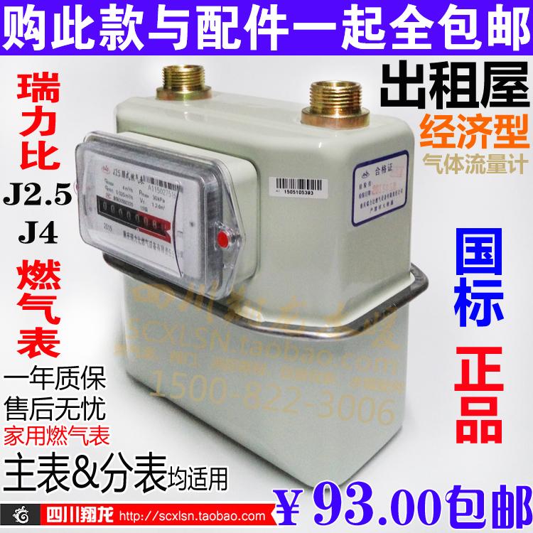 包邮J2.5/J4/G2.5/G4家用膜燃气表重庆瑞力比天然气表煤气表正品