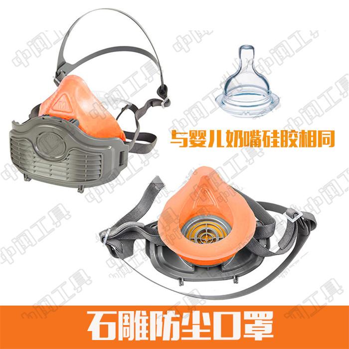 石雕防尘口罩 硅胶防护口罩 石材厂施工工地专用 A型