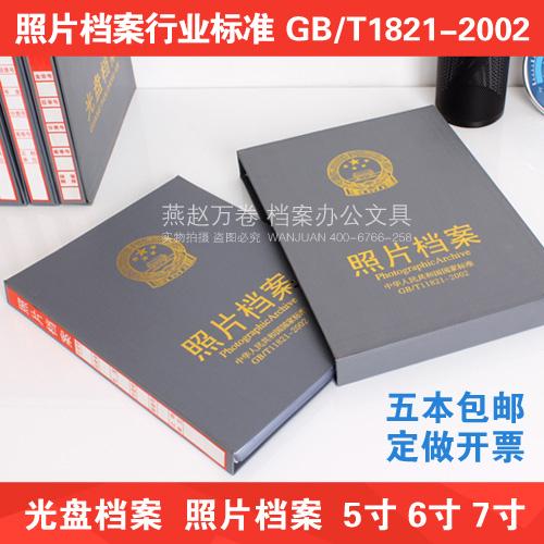 照片档案相册5寸6寸7寸照片档案册 相片档案盒光盘档案盒整箱包邮