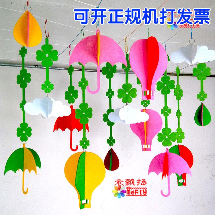 幼儿园走廊空中吊饰商铺橱窗装饰卡通雨伞热气球免