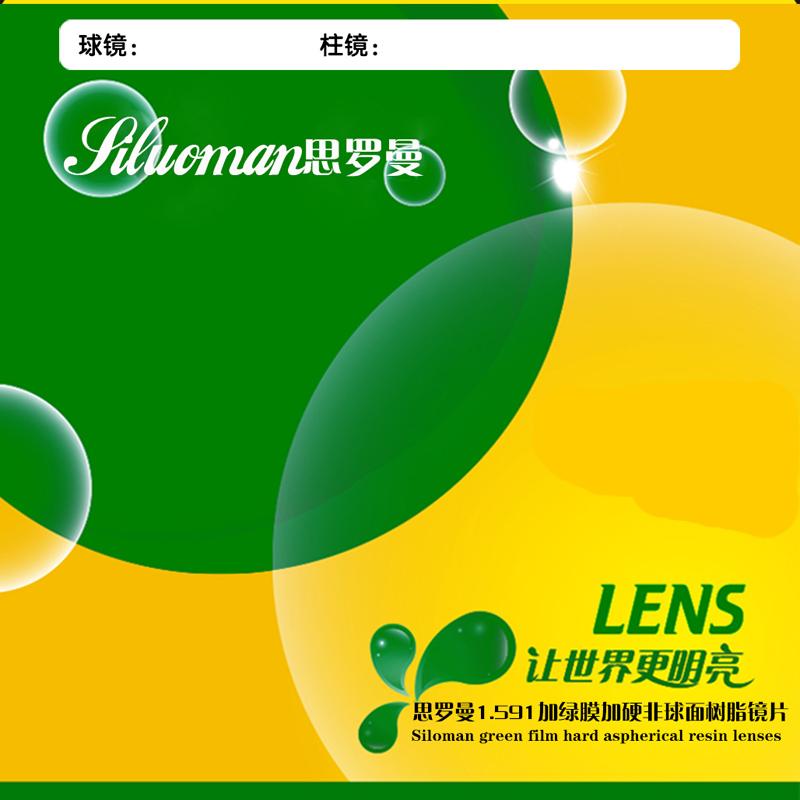 近视眼镜镜片 1.591薄加硬加膜 防辐射绿膜非球面树脂眼镜片 2片
