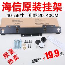 原装海信液晶电视挂架LG017 通用17-55寸液晶电视机挂架 支架